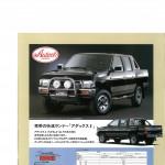 1993_Nissan_D21_Pickup_Japan_Market (17)