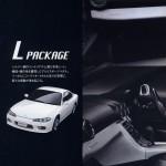 s13_silvia_brochure_japan (10)
