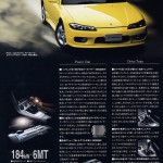 s13_silvia_brochure_japan (12)