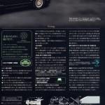s13_silvia_brochure_japan (17)