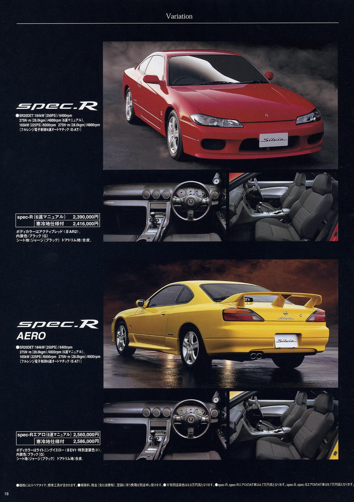 S15 Silvia Original Dealer Brochure (Japan) - 240sx.org