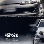 s13_silvia_brochure_japan (2)