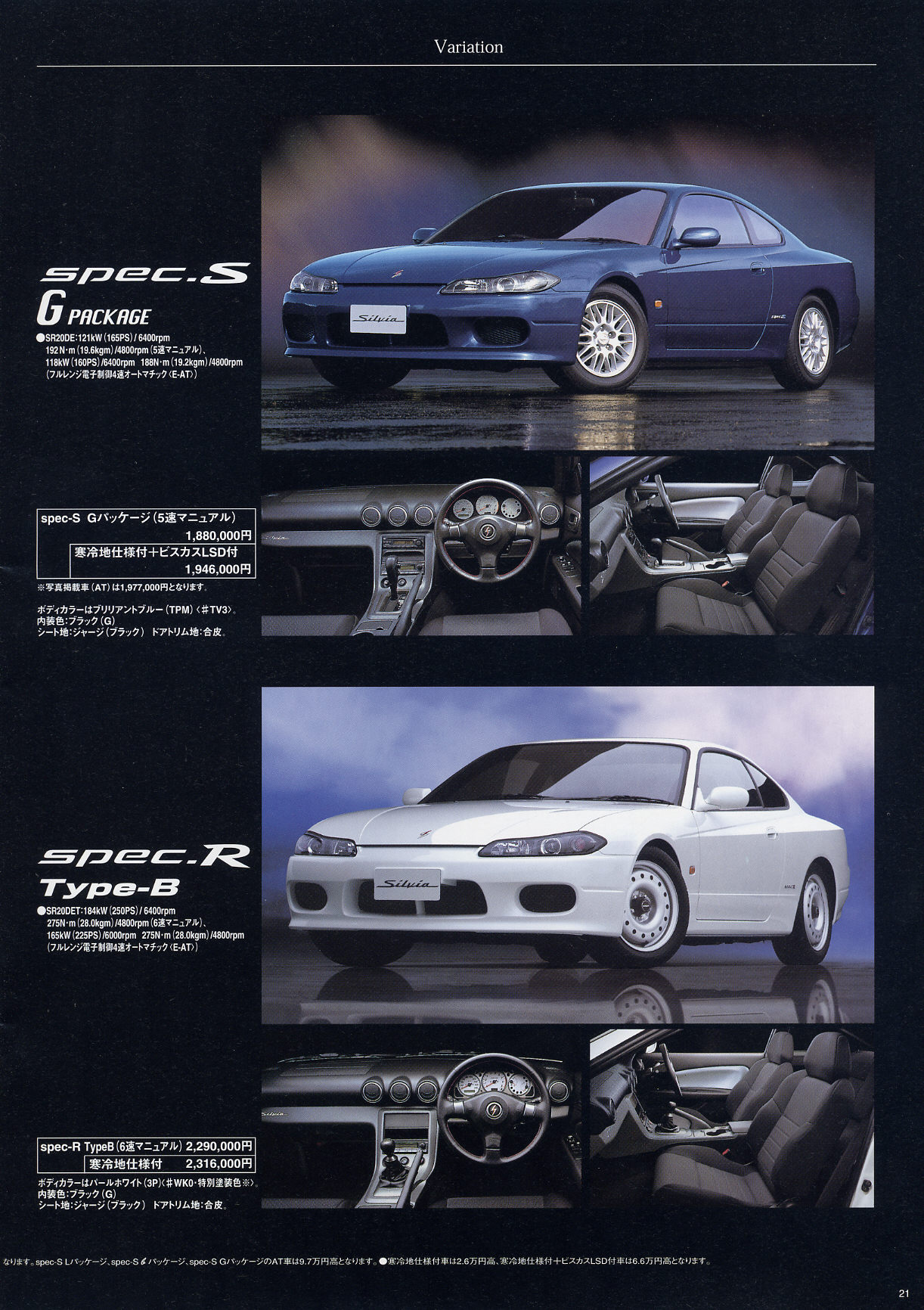 S15 Silvia Original Dealer Brochure Japan 240sx Org