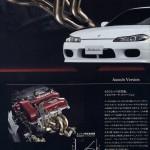 s13_silvia_brochure_japan (24)