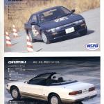 s13_silvia_brochure_japan (31)