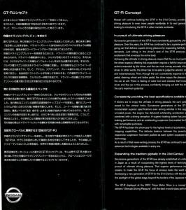 GTR_concept_tokyo_auto_show (2)
