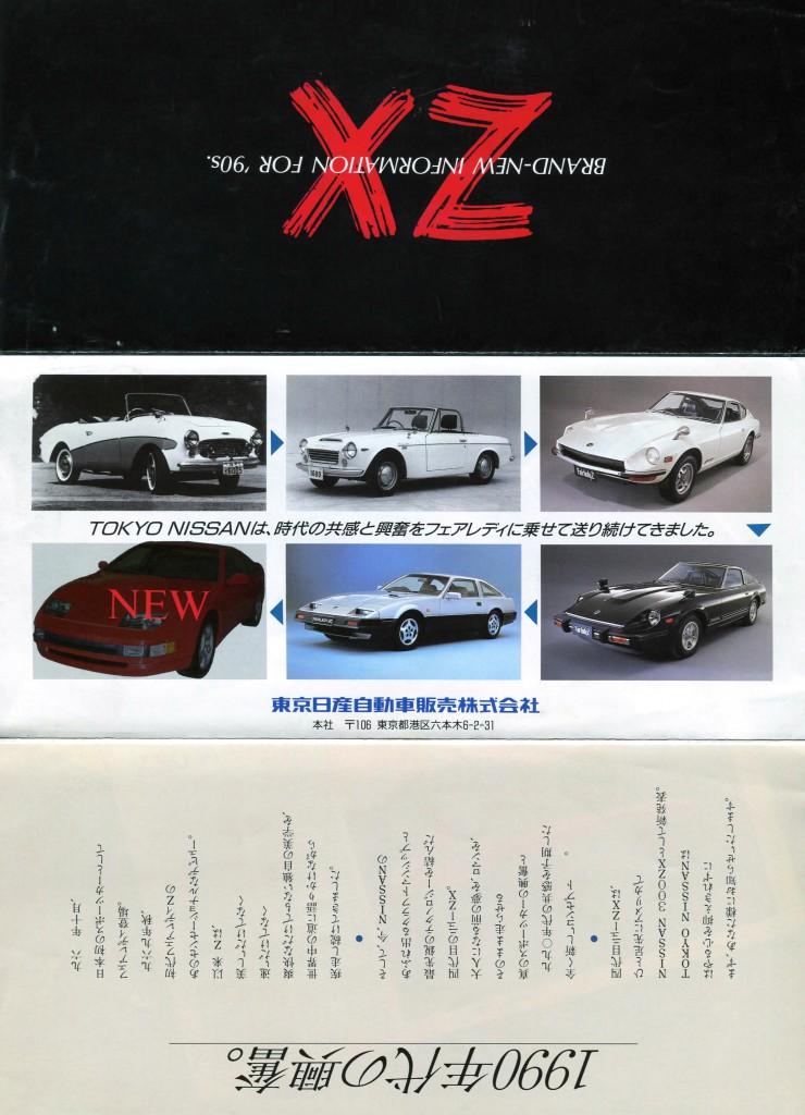 300ZX_jdm_brochure (2)