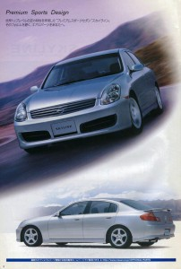 nissan_skyline_parts_catalog_002