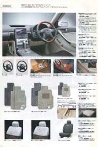 nissan_skyline_parts_catalog_004