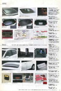 nissan_skyline_parts_catalog_005