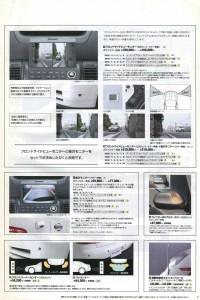 nissan_skyline_parts_catalog_007