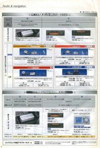 nissan_skyline_parts_catalog_008