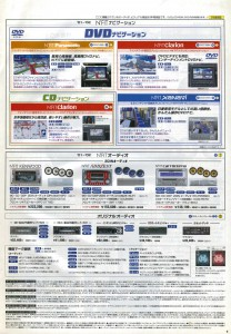 nissan_skyline_parts_catalog_009
