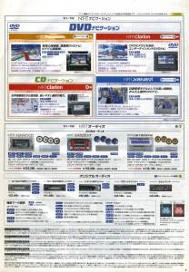 nissan_skyline_parts_catalog_009