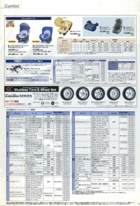 nissan_skyline_parts_catalog_011