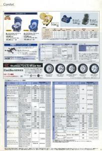 nissan_skyline_parts_catalog_011