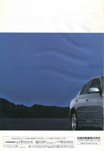 nissan_skyline_parts_catalog_012